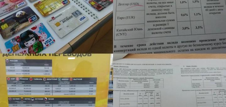 ロシア銀行口座
